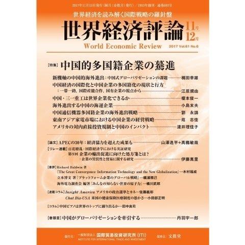 世界経済評論 2017年11/12号(文眞堂) [電子書籍]