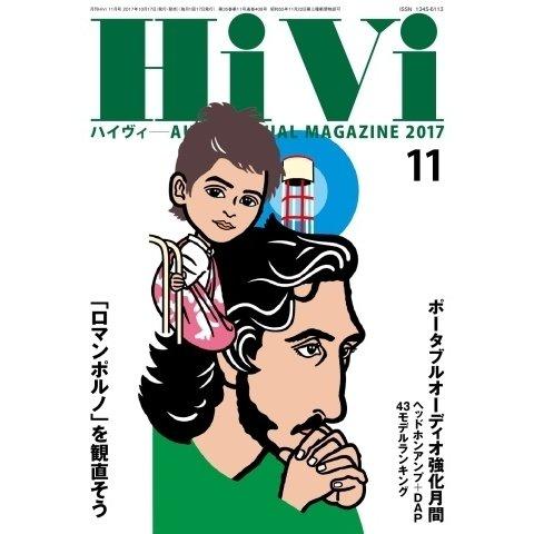 HiVi(ハイヴィ) 2017年11月号(ステレオサウンド) [電子書籍]