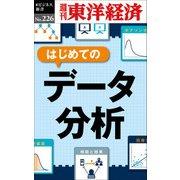 はじめてのデータ分析-週刊東洋経済eビジネス新書No.226(東洋経済新報社) [電子書籍]