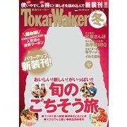 TokaiWalker東海ウォーカー 冬 2017(KADOKAWA / 角川マガジンズ) [電子書籍]
