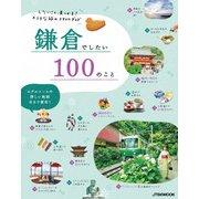 鎌倉でしたい100のこと(JTBパブリッシング) [電子書籍]