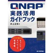 QNAP実践活用ガイドブック~クラウド時代のネットワークストレージ活用術(技術評論社) [電子書籍]