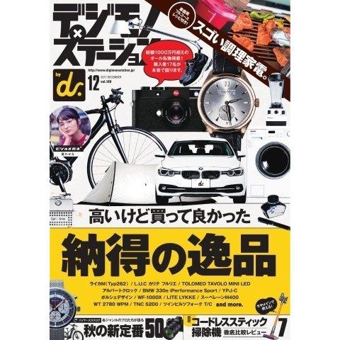 デジモノステーション 2017年12月号(エムオン・エンタテインメント) [電子書籍]