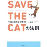 SAVE THE CATの法則(フィルムアート社) [電子書籍]