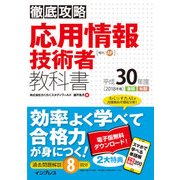 徹底攻略 応用情報技術者教科書 平成30年度(インプレス) [電子書籍]