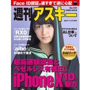 週刊アスキー No.1151(2017年11月7日発行)(KADOKAWA / アスキー・メディアワークス) [電子書籍]