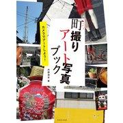 町撮りアート写真ブック(玄光社) [電子書籍]