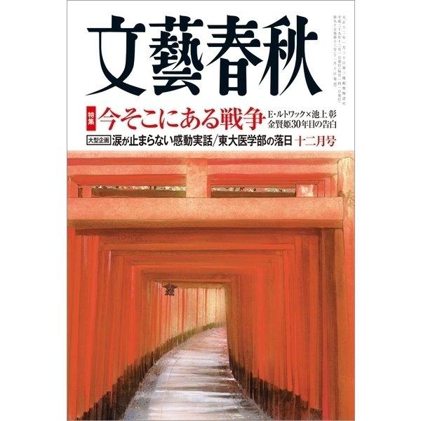 文藝春秋 2017年12月号(文藝春秋) [電子書籍]