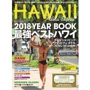 AlohaExpress(アロハエクスプレス) VOL.142(エムオン・エンタテインメント) [電子書籍]