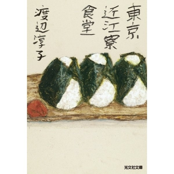 東京近江寮食堂(光文社) [電子書籍]
