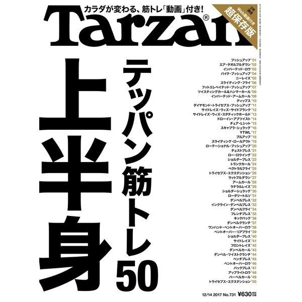 Tarzan (ターザン) 2017年 12月14日号 No.731 (テッパン筋トレ50 上半身)(マガジンハウス) [電子書籍]