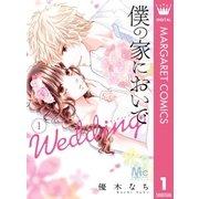 僕の家においで Wedding 1(集英社) [電子書籍]