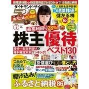 ダイヤモンドZai 18年1月号(ダイヤモンド社) [電子書籍]