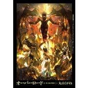 オーバーロード12 聖王国の聖騎士 (上)(KADOKAWA / エンターブレイン) [電子書籍]