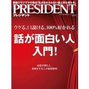 PRESIDENT 2017年12月18日号(プレジデント社) [電子書籍]