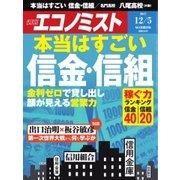 エコノミスト 2017年12月05日号(毎日新聞出版) [電子書籍]