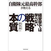 自衛隊元最高幹部が教える 経営学では学べない戦略の本質(KADOKAWA / 中経出版) [電子書籍]