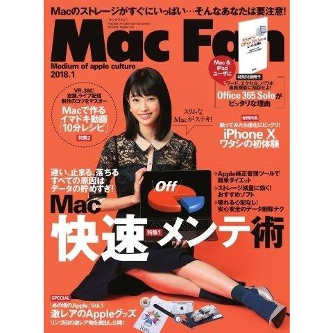 Mac Fan(マックファン) 2018年1月号(マイナビ出版) [電子書籍]