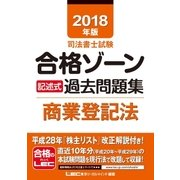 2018年版 司法書士試験 合格ゾーン 記述式過去問題集 商業登記法(東京リーガルマインド) [電子書籍]