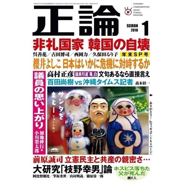 月刊正論2018年1月号(日本工業新聞社) [電子書籍]