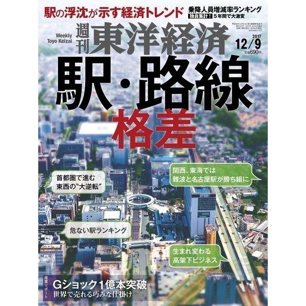 週刊東洋経済 2017年12月9日号(東洋経済新報社) [電子書籍]