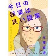 今日の授業は良い授業(佐藤漫画製作所) [電子書籍]