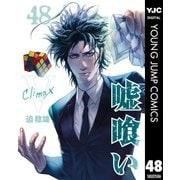 嘘喰い 48(集英社) [電子書籍]