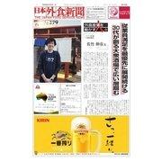 日本外食新聞 2017/12/5号(外食産業新聞社) [電子書籍]