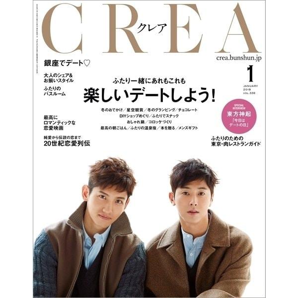 CREA 2018年1月号(文藝春秋) [電子書籍]