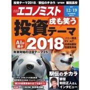 エコノミスト 2017年12月19日号(毎日新聞出版) [電子書籍]
