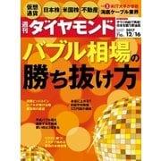 週刊ダイヤモンド 17年12月16日号(ダイヤモンド社) [電子書籍]