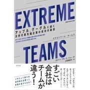 EXTREME TEAMS(エクストリーム・チームズ)(すばる舎) [電子書籍]