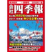 会社四季報 2018年1集 新春号(東洋経済新報社) [電子書籍]