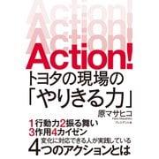 Action! トヨタの現場の「やりきる力」(プレジデント社) [電子書籍]