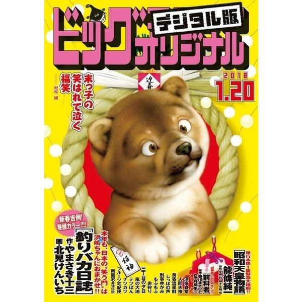 ビッグコミックオリジナル 2018年2号(2018年1月4日発売)(小学館) [電子書籍]