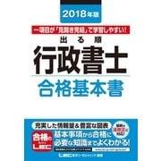 2018年版出る順行政書士 合格基本書(東京リーガルマインド) [電子書籍]