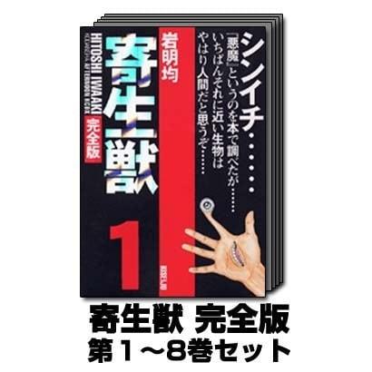 寄生獣 完全版 1巻~8巻セット (アフタヌーンKCデラックス) [コミック]