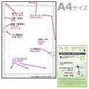デリーター 201-1033 「デリーター原稿用紙 A4メモリ付 Aタイプ 110kg B5・同人誌用」 [3セット]