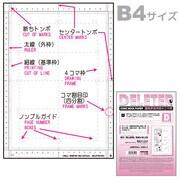 デリーター 201-1038 「デリーター原稿用紙 B4メモリ付 Dタイプ 135kg 4コマ漫画 プロ・投稿用」 [3セット]