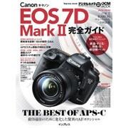 Canon EOS 7D Mark2完全ガイド(紙版/電子書籍版)電子書籍版無料セット