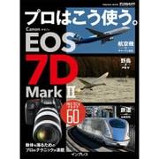 プロはこう使う。 キヤノン EOS 7D Mark 2(紙版/電子書籍版)電子書籍版無料セット