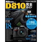 ニコン D810完全ガイド(紙版/電子書籍版)電子書籍版無料セット