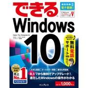 できるWindows 10(紙版/電子書籍版)電子書籍版無料セット