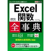 できるポケット Excel関数全事典 2013/2010/2007対応(インプレス)(紙版/電子書籍版)電子書籍版無料セット