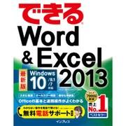 できるWord&Excel 2013 Windows 10/8.1/7対応(インプレス)(紙版/電子書籍版)電子書籍版無料セット