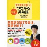 京大院生が書いた イメージでつながる英熟語(紙版/電子書籍版)電子書籍版半額セット