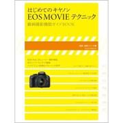 はじめてのキヤノンEOS MOVIE テクニック?動画撮影機能ガイドBOOK(紙版/電子書籍版)電子書籍版無料セット