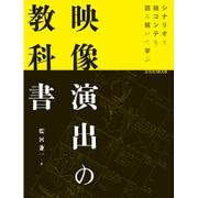 映像演出の教科書(紙版/電子書籍版)電子書籍版無料セット