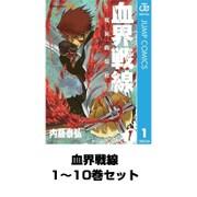 血界戦線 1~10巻セット(ジャンプコミックス) [電子書籍]