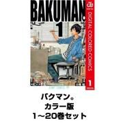 バクマン。 カラー版 1~20巻セット(ジャンプコミックス) [電子書籍]